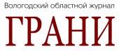 """Вологодский областной журнал """"Грани"""""""