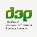 Департамент экономического развития Вологодской области