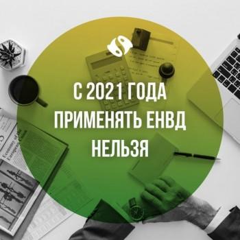 Предпринимателям Череповца помогают выбрать комфортный налоговый режим в связи с отменой ЕНВД
