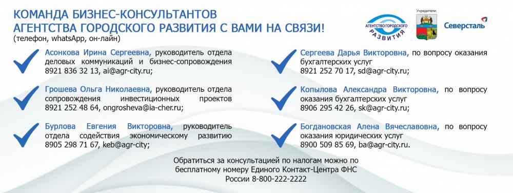 Контакты специалистов АГР