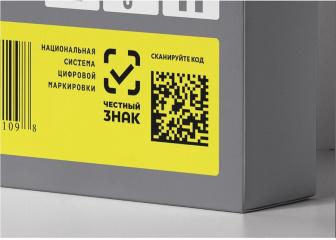 Минпромторг России информирует о проведении 25 июня 2020 г. Прямой линии по маркировке