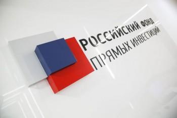 Российский фонд прямых инвестиций готов рассматривать различные варианты сотрудничества