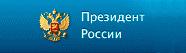 Президен РФ