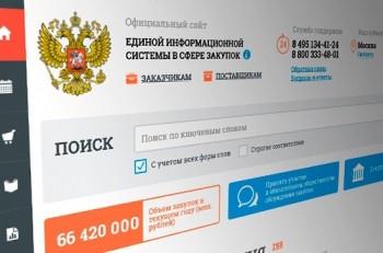 Череповецким предпринимателям расскажут о новых правилах участия в закупочной деятельности