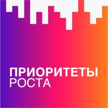 """Всероссийский конкурс молодежных проектов """"Приоритеты роста"""""""