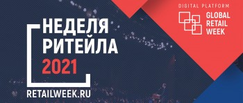 31 мая в Москве стартует «Неделя ритейла» - международный форум бизнеса и власти