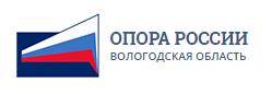 """ООО """"Опора России"""", Вологодское региональное отделение"""