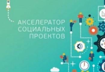 Фонд поддержки социальных проектов объявил о старте приема заявок на VII акселерационную программу для действующих предпринимателей