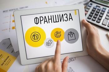 Упаковка и продажа франшизы бизнеса: как превратить свой бизнес в федеральную сеть, расскажут предпринимателям Вологодской области