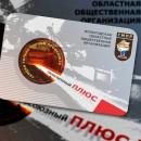 40 компаний Череповца хотят стать участниками социального проекта «Профсоюзный плюс» металлургов Вологодчины
