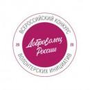 О Всероссийском лучших волонтерских инициатив «Доброволец России – 2020»