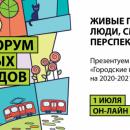 Программа «Городские герои» принесет позитивные перемены в города