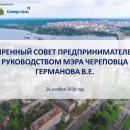 Сегодня состоялся Совет предпринимателей под руководством мэра города Череповца Вадима Германова