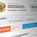 Об изменениях в сфере закупок и лучших практиках расскажут предпринимателям Вологодской области