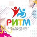 Желающих стать социальными предпринимателями приглашают вНижегородскую область на«Территорию Ритма»
