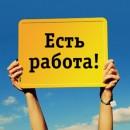 """В ООО """"БИОХИМ"""" открыта вакансия"""