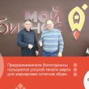 Услуга печати марок для маркировки остатков обуви пользуется спросом среди предпринимателей Вологодской области