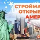 Резидент ТОСЭР «Череповец» - компания «Техноперспектива» - открывает Америку