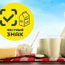 Маркировка молочной продукции отсрочена до 1 декабря 2022 года