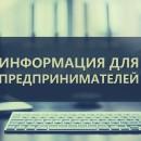 Информация для предпринимателей