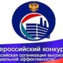 Приглашаем принять участие во всероссийском конкурсе «Российская организация высокой социальной эффективности»-2014