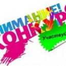 15 сентября стартовал городской конкурс для школьников «История города средствами информационных технологий»