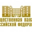 Заместитель Губернатора области А.В. Кожевников сегодня выступит на Комиссии Общественной палаты Российской Федерации по развитию малого и среднего бизнеса