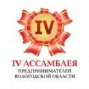 IV Ассамблея предпринимателей Вологодской области пройдет в Вологде в «Русском Доме» 10 июня