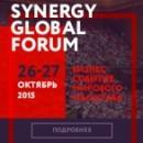 В Москве 26-27 октября 2015 года состоится крупнейшее бизнес-событие Synergy Global Forum