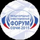 Мэр Череповца Юрий Кузин, по приглашению Министерства экономического развития, принимает участие в Инвестиционному форуме в Сочи