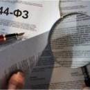 Предприниматели Череповца могут задать вопросы по 44-ФЗ в режиме online