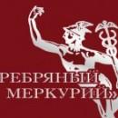 «Серебряный меркурий»: ежегодный конкурс для предприятий и предпринимателей Вологодской области