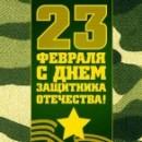 С Днем защитника Отечества – праздником мужества, чести и благородства!