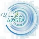 Приглашаем социальных предпринимателей к участию в конкурсе на получение премии «Импульс Добра»