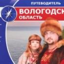 В Вологодской области выпущена серия путеводителей по туристическим районам региона