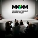 С 4 по 5 октября 2018 г. состоится II Международный Форум Моды в Санкт-Петербурге