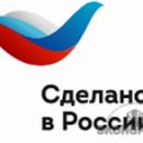 Региональный трек «Сделано в России» состоится 15 ноября в Вологде