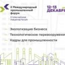 12 и 13 декабря в Череповце пройдет крупнейший международный промышленный форум.