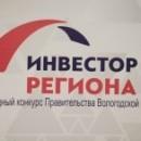Извещение о продлении сроков приема документов для участия в областном конкурсе «Инвестор региона» в 2018 году