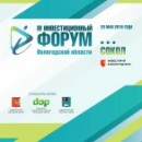 Инвесторов региона назовут на IVИнвестиционном форуме Вологодской области