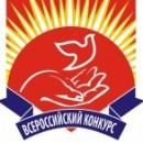 Уважаемые руководители организаций! Приглашаем Вас принять участие в региональном этапе Всероссийского конкурса «Российская организация высокой социальной эффективности».