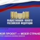 Объявлен ежегодный конкурс Общественной палаты РФ в области гражданской активности «Мой проект — моей стране!»