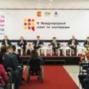 31 октября 2019 года в городе Вологде состоится IV Международный совет по кооперации