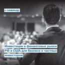 23 октября в Череповце состоится семинар на тему «Инвестиции в финансовые рынки РФ и США для бизнеса и частных инвесторов».