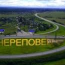 В Череповце для предприятий, планирующих модернизацию производства или расширение, установили налоговые льготы и преференции