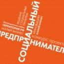 Беспроцентный займ от 2 до 40 млн рублей сроком до 10 лет могут получить предприниматели, реализующие социальные бизнес-проекты в Череповце и Вологодской области
