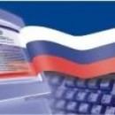Формируется Всероссийский Реестр организаций для «Книги Почёта» за 2014 год.