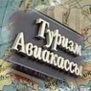 Русский банк развития предоставляет туроператорам банковскую гарантию