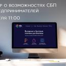 Вебинар  «Возможности и преимущества системы быстрых платежей для предпринимателей»