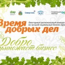 Итоги регионального конкурса «Время добрых дел» подвели в Вологодской области